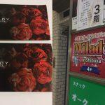 渋谷ピンサロ体験談