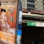 東京メンズエステ体験談