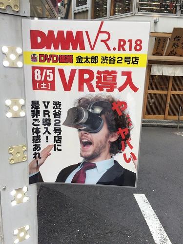 アダルトVR 金太郎2