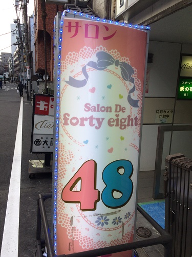 大塚ピンサロ サロンド48