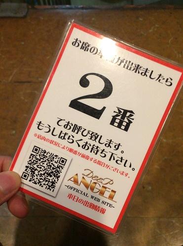 上野のセクキャバ ディープエンジェル 番号札
