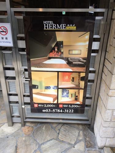 渋谷のホテル エルメ