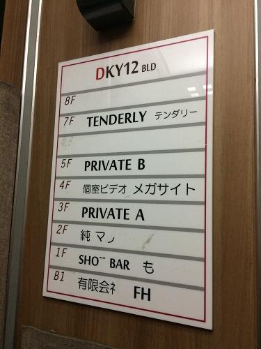 池袋デリヘル受付エレベーター