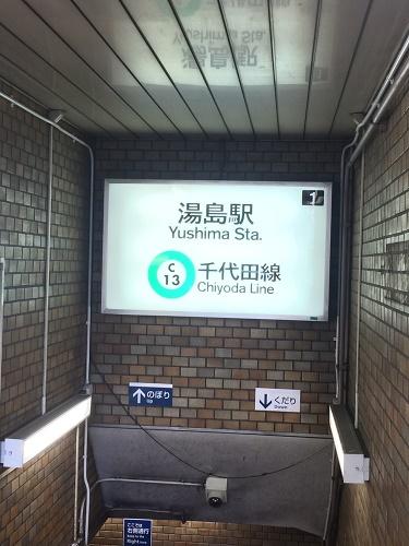 見学店TPK 湯島駅