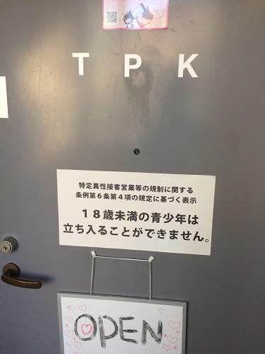 見学店TPK
