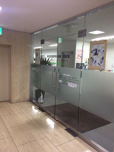 南新宿検査相談室