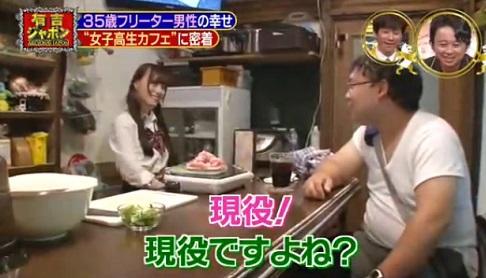【閉店済】有吉ジャポンで紹介!新宿JK喫茶「みんなのこどもカフェ」体験談