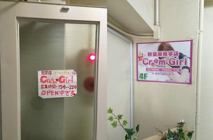 【閉店済】秋葉原人気ナンバーワン見学店「クリームガール」体験記