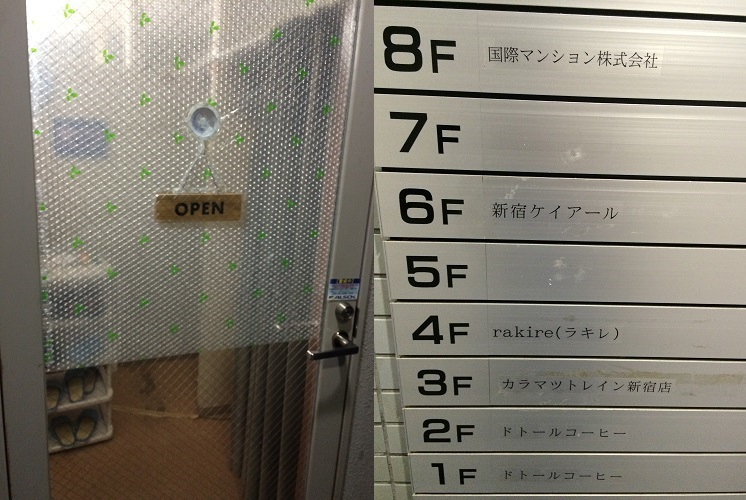 【閉店済】現役JKのいる新宿の見学・リフレ店「ケイアール」で裏オプションを体験してきた