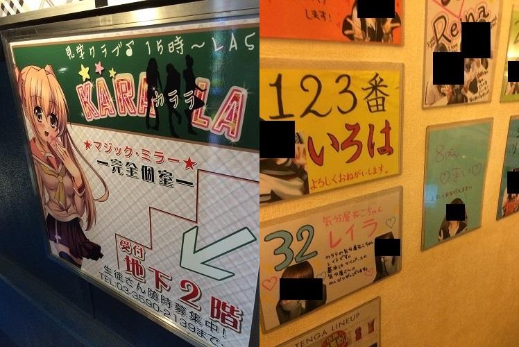 【閉店済】池袋の人気・実力ナンバーワン見学店「KARA-LA(カララ)」体験談