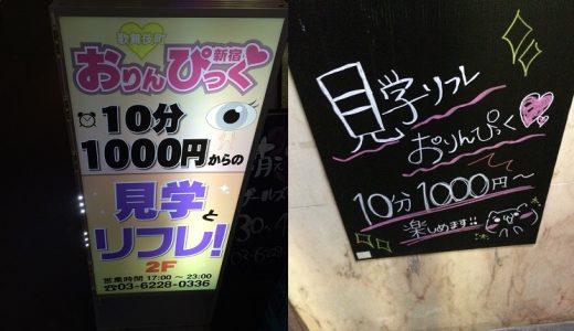 【閉店済】JK見学クラブ「おりんぴっく新宿」体験談!裏オプションを体験してきた