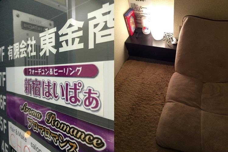 【閉店済】現役JKリフレ「新宿はいぱぁ」体験談!裏オプションの噂を聞いて行ってみた
