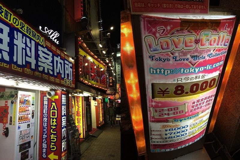 新宿ピンサロ「ラブコレ(現ベイビーガール)」体験談!人生初の無料案内所を利用してみた