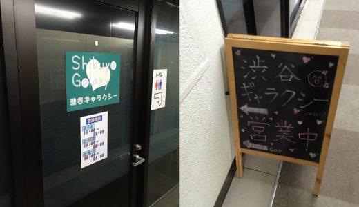 2015年「現役女子高生」のいる見学クラブ「渋谷ギャラクシー」体験談
