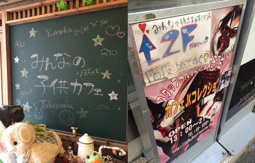 某新聞社からの依頼を受け、新宿の「JKカフェ」を1日で全部回ってきた