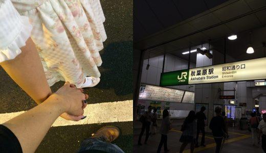 「秋葉原制服オーディション」JKお散歩+リフレ体験談!夜の秋葉原を徘徊してみた