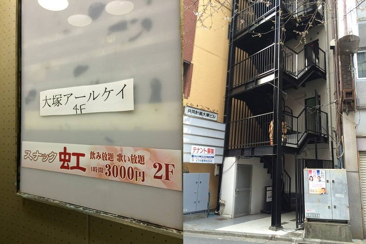 【閉店済】伝説のJKリフレ店が復活!「大塚アールケイ」へオープン初日に突撃してきた