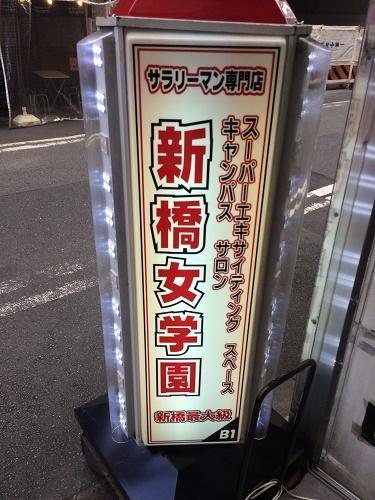 新橋女学園 ピンサロ