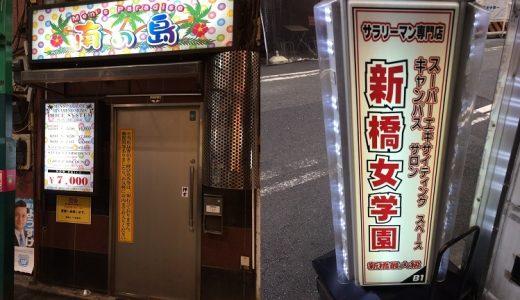 東京の人気「ピンサロ店」を1日5つ回ってみた!都内のピンサロハシゴ体験談