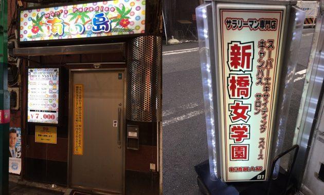 東京ピンサロ体験談