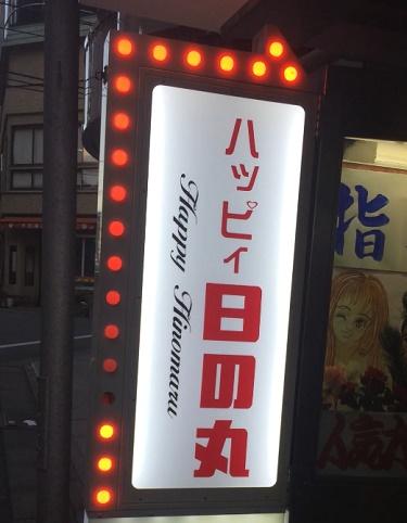 新宿ピンサロ ハッピィ日の丸