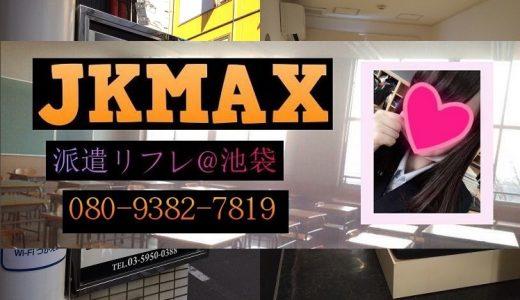 池袋の人気リフレ「JKMAX」体験談!3時間6人の女の子と裏オプしてきた