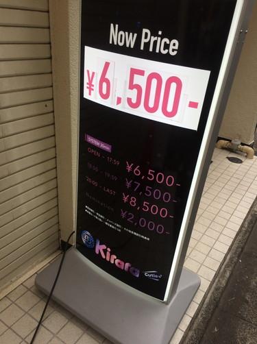 新宿キララ
