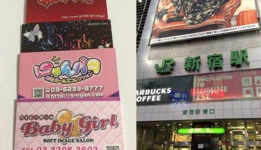 2019年「新宿」のおすすめピンサロ店はこの4つ!新宿の人気ピンサロ体験談