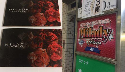 2020年「渋谷」のおすすめピンサロ店はこの1つ!渋谷の人気ピンサロ体験談
