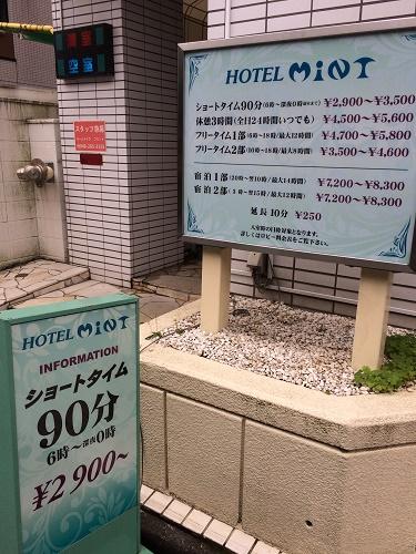 ホテルミント