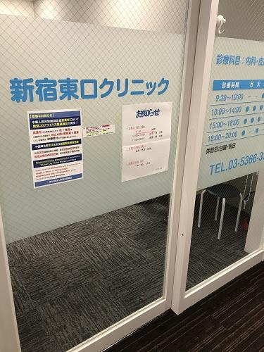 新宿東口クリニックでのHIV検査体験