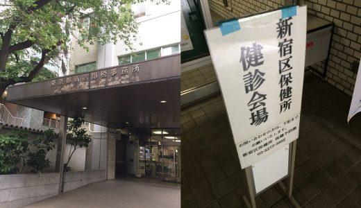 「HIV検査」を受けてきた!東京都内の保健所で3年連続のHIV・性病検査体験談