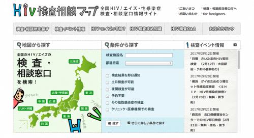 hiv検査マップ