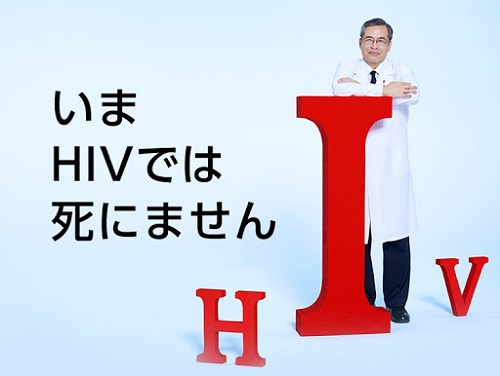 HIVは死なない病気
