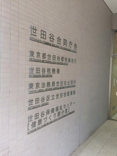 世田谷保健福祉センター(健康づくり課分室)