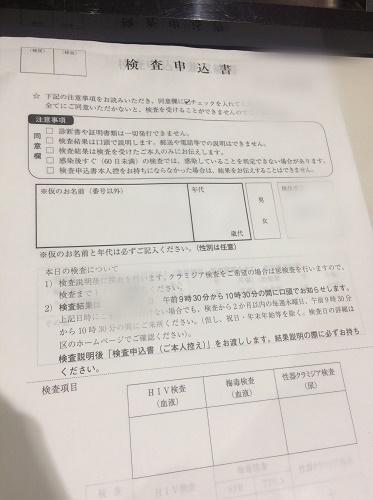 世田谷区検査申込書