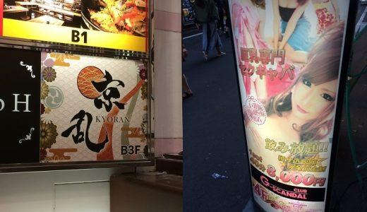 2020年「新宿」のおすすめセクキャバ店はこの5つ!歌舞伎町の人気おっぱぶ体験談