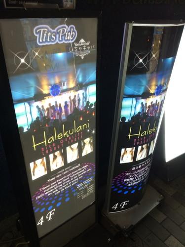 新宿ハレクラニ