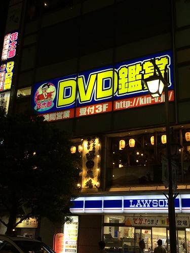 新橋 個室ビデオ金太郎