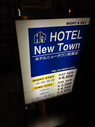ホテルニュータウン秋葉原