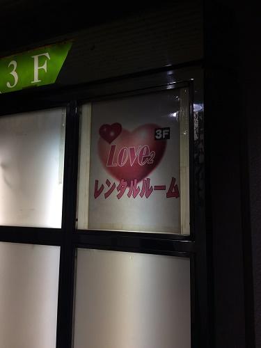 レンタルルーム LOVE2