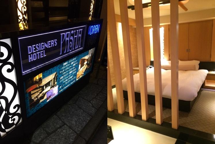 【おすすめラブホテル】新宿歌舞伎町の「PASHA(パシャ)」に泊まってきた