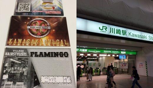 2019年「川崎」のおすすめピンサロ店はこの3つ!川崎市の人気ピンサロ体験談!