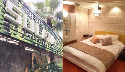 【おすすめラブホテル】渋谷道玄坂の「SULATA(スラタ)」に泊まってきた