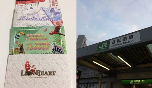 2020年「五反田」のおすすめピンサロ店はこの5つ!五反田の人気ピンサロ体験談