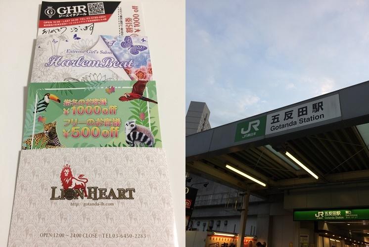2018年「五反田」のおすすめピンサロ店はこの4つ!五反田の人気ピンサロ体験談