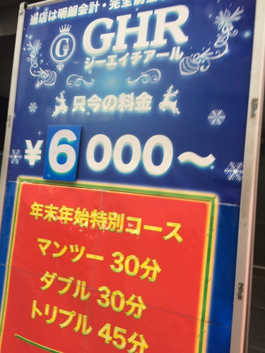 五反田ピンサロ GHR