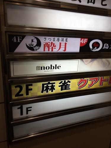 新宿のメンズエステ ノーブル2