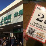 上野のセクキャバ体験