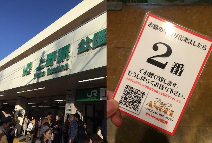 2018年「上野」のおすすめセクキャバ店はこの3つ!上野の人気おっぱぶ体験談